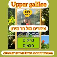 צימרים לזוגות ולמשפחה עד 6 איש מול הר מירון בצבעון בגליל העליון אורלי ומאיר
