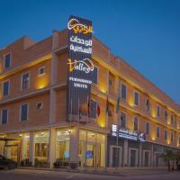 الوادي للوحدات السكنية, hotel em Riyadh Al Khabra