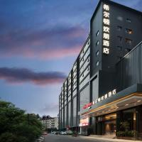 Hampton by Hilton Hefei Luyang
