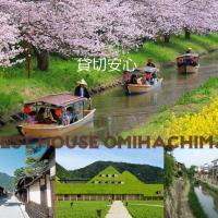 Guesthouse Omihachiman, hotel in Omihachiman