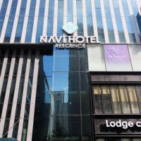 나비 호텔 레지던스
