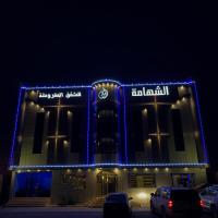 Alshahamah Hotel Apartments, hotel em Najran