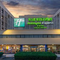 Holiday Inn Express Tianjin Airport, an IHG Hotel, hotel near Tianjin Binhai International Airport - TSN, Tianjin