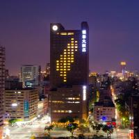 The Howard Plaza Hotel Kaohsiung, hotel in Kaohsiung