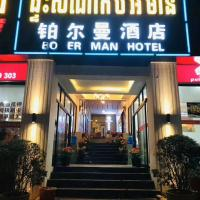 BO ER MAN HOTEL 铂尔曼酒店