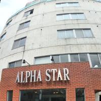 유자와에 위치한 호텔 HOTEL ALPHASTAR iwappara