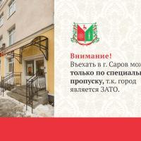 Отель Саров