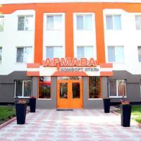 Armada Комфорт Отель
