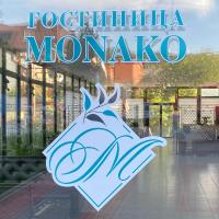 Гостиница MONAKO, отель в Кабардинке