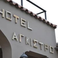 Hotel Agistro, ξενοδοχείο στο Άγκιστρο
