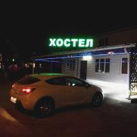 Хостел, отель в городе Новая Усмань