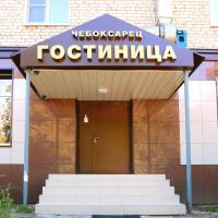 Гостиница Чебоксарец