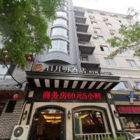Riyueming Gallery Hotel (Dalian Shengli Road Henglong Plaza)
