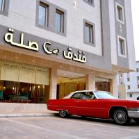 فندق صلة: Medine'de bir otel