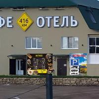Мотель Дон-416, отель в Задонске
