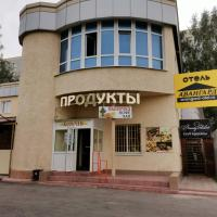 Авангард отель Арбеково, hotel in Penza