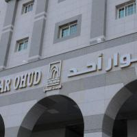 انوار احد: Medine'de bir otel