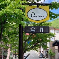 Pension Puutaro, hotel in Zaō Onsen