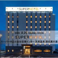 Super Hotel Sendai Airport Inter, hotel near Sendai Airport - SDJ, Natori
