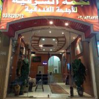 Al Sharkia Star Hotel Apartments, hotel near King Fahd International Airport - DMM, Dammam