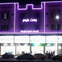 Rest Home Hotel Apartments Dammam, hotel near King Fahd International Airport - DMM, Dammam