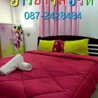 โรงแรมอารียารีสอร์ท โรงแรมในBan Nong Bua