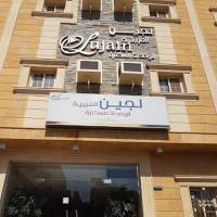 Lujain Al Gharbyah Furnished Units, hotel em Jeddah