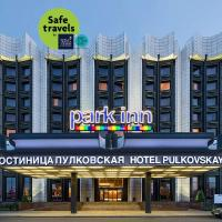 Park Inn by Radisson Pulkovskaya Hotel & Conference Centre St Petersburg, отель в Санкт-Петербурге