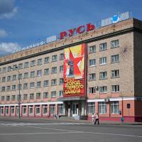 Гостиница Русь, отель в Орле
