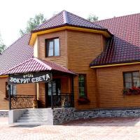 Отель Вокруг света