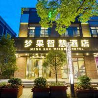 Mengguo Hotel Zhuqiao Town, hotel near Shanghai Pudong International Airport - PVG, Shanghai