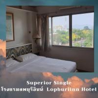 ลพบุรีอินน์ โรงแรมในลพบุรี