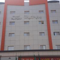 رحاب الضيافة, hotel em Sacaca