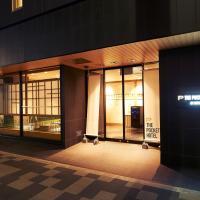 THE POCKET HOTEL Kyoto Karasuma Gojo