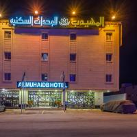 Al Muhaidb Al Narges
