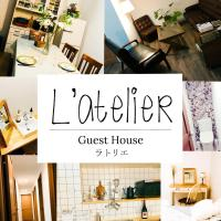 L'AtelieR ラトリエ Guest House Yonago