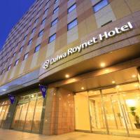 ダイワロイネットホテル八戸、八戸市のホテル