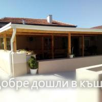 Добре дошли в къщи, hotel in Perushtitsa