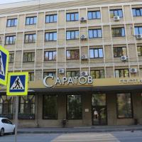 Отель Саратов