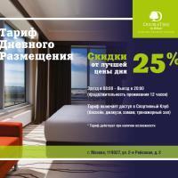 DoubleTree By Hilton Moscow - Vnukovo Airport Hotel, hotel near Vnukovo International Airport - VKO, Vnukovo