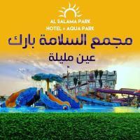 Hotel Al Salama Park Ain M'Lila