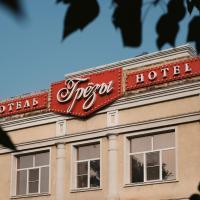 Отель Грезы, отель в Омске