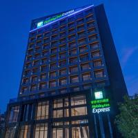 嘉義智選假日酒店,嘉義市的飯店