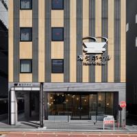 変なホテル奈良-2020年10月01日オープン-、奈良市のホテル