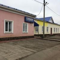 Мини-отель «ГОРОДОК», отель в городе Alapayevsk
