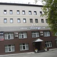 Отель Абажур