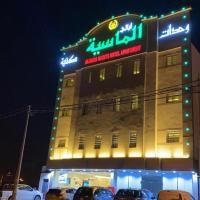 ليالي ألماسية للشقق الفندقية Layali Almasiah For hotel Apartments, hotel em Al Muzāḩimīyah