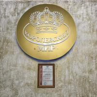 Hotel Mir, отель в Ижевске