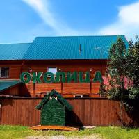 Гостиничный комплекс Околица