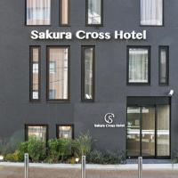 Sakura Cross Hotel Shinjuku East Annex, hotel in Shinjuku Ward, Tokyo